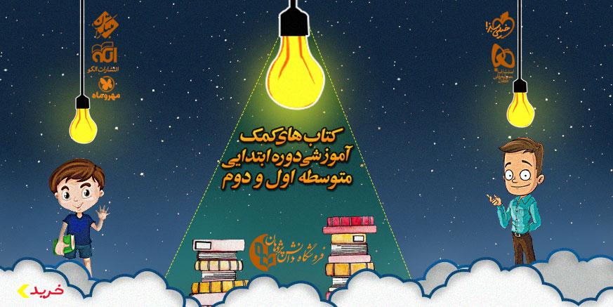 کتب کمک-آموزشی | فروشگاه اینترنتی دانش پژوهان