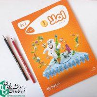 کمک آموزشی | ابتدایی| اول| فارسی| دفتر املا