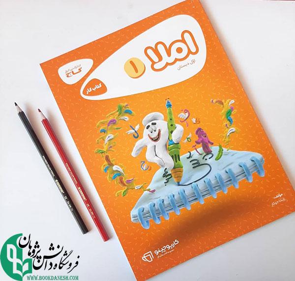 کمک آموزشی   ابتدایی  اول  فارسی  دفتر املا