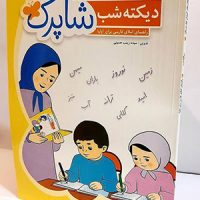 کمک آموزشی| ابتدایی| اول| فارسی| دیکته شب شاپرک