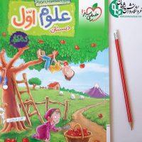 کمک آموزشی | ابتدایی| اول| علوم