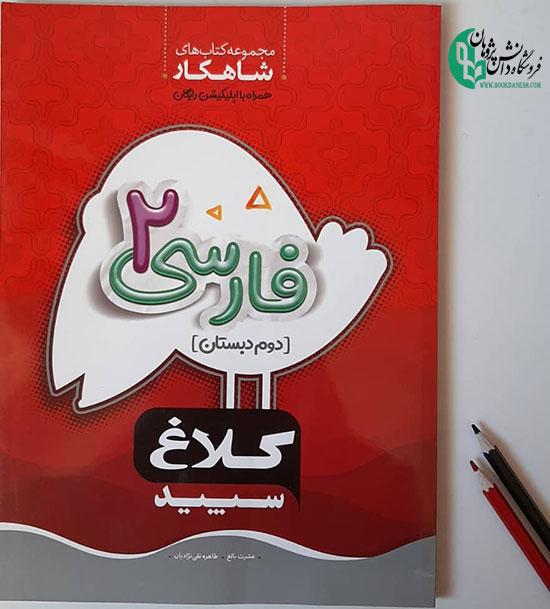 کمک آموزشی | ابتدایی| دوم| فارسی