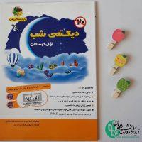 کمک آموزشی| ابتدایی| اول| فارسی| فارسی اول دبستان
