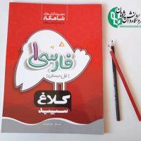 کمک آموزشی | ابتدایی| اول| فارسی