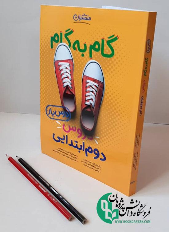 کمک آموزشی | ابتدایی| دوم| جامع