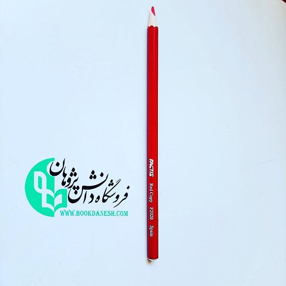 مداد قرمز فکتیس
