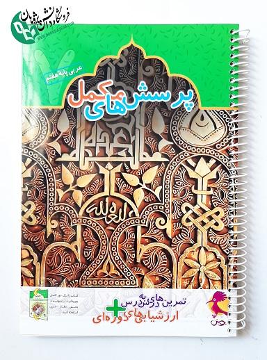 دفتر عربی هفتم (۱)