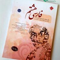 فارسی هشتم مبتکران