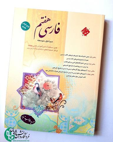 فارسی هفتم مبتکران