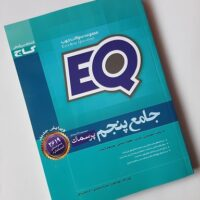 EQ پنجم