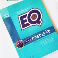 EQ 4 (1)