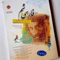فارسی نهم مبتکران